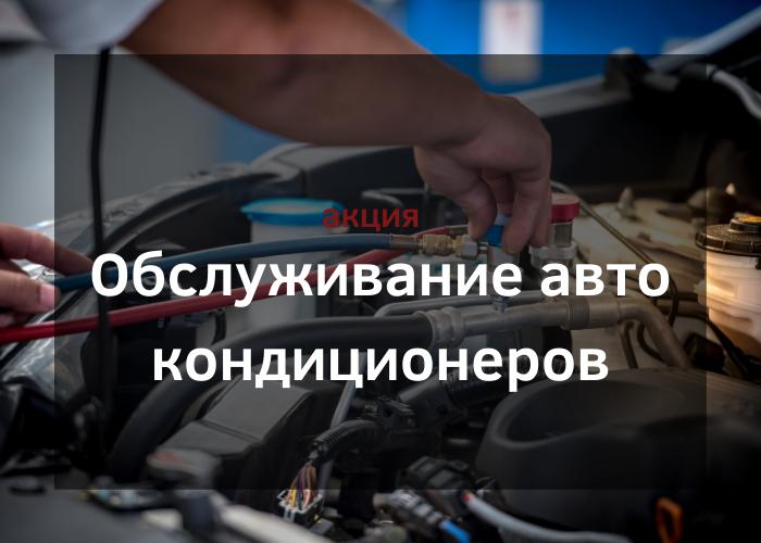обслуживание авто кондиционеров